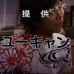 北山宏光さん着用の衣装◆家族狩り 5話◆Tシャツ