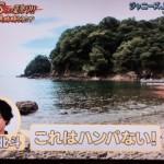【ロケ地】ガムシャラ 14/9/7◆西伊豆のプライベートビーチ