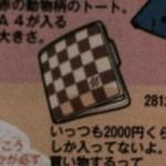 森田美勇人くんの私物◆Myojo 2015年7月号◆財布