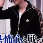 松村北斗くん着用の私服◆ガムシャラ! 15/7/4◆ジャージ