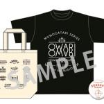 佐久間大介さん着用の私服◆Tシャツ