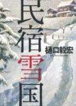 加藤シゲアキさんの私物◆メレンゲの気持ち 16/8/27◆本 その1