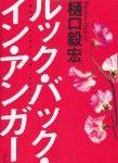 加藤シゲアキさんの私物◆メレンゲの気持ち 16/8/27◆本 その2