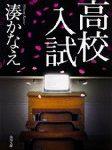 加藤シゲアキさんの私物◆メレンゲの気持ち 16/8/27◆本 その4