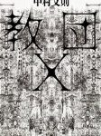 加藤シゲアキさんの私物◆メレンゲの気持ち 16/8/27◆本 その3