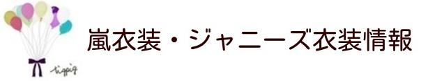 嵐 衣装・ジャニーズ 衣装情報