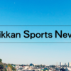 NEWS小山慶一郎、インフルで「news…」欠席 - ジャニーズ : 日刊スポーツ