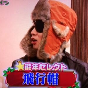 能年玲奈が嵐にプレゼントした飛行帽