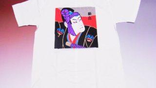 Hey!Say!JUMP伊野尾慧さん着用の衣装のTシャツ・トーキョーエイリアンブラザーズ