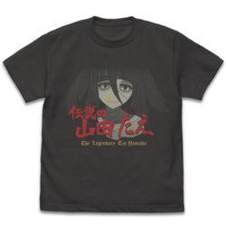 佐久間大介 私服 伝説の山田たえ Tシャツ