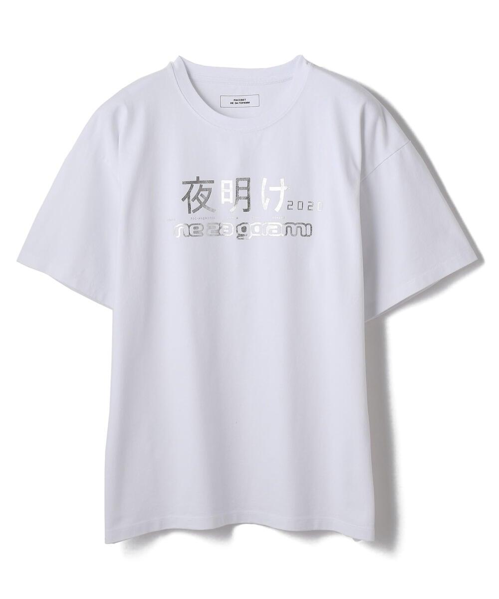 有岡大貴 ヒルナンデス 1/26 衣装 夜明け Tシャツ RASSVET(PACCBET)/ラスベート