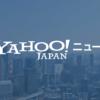 嵐 新国立の初コンサート延期 - Yahoo!ニュース